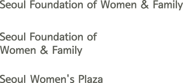 Seoul Foundation of women & family, Seoul Foundation of women & family, Seoul women's plaza